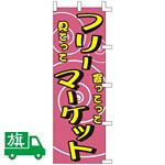 のぼり旗 フリーマーケット W550×H1750 (K001062007)