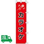 のぼり旗 カラオケ W450×H1800 (K001062013)