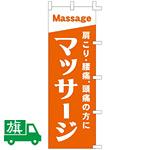 のぼり旗 マッサージ (K001062015)