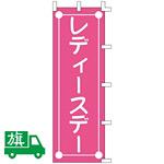 のぼり旗 レディースデー (K001062017)