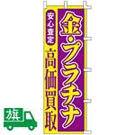 のぼり旗 金・プラチナ高価買取 (K001062026)