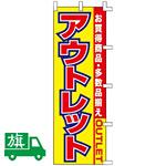 のぼり旗 アウトレット (K001062028)