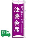 のぼり旗 法要会席 (K001063001)