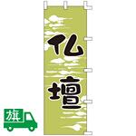 のぼり旗 仏壇 W550×H1750 (K001063006)