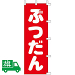 のぼり旗 ぶつだん (K001063007)