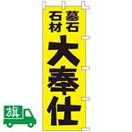 のぼり旗 墓石石材 大奉仕 (K001063015)