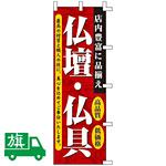 のぼり旗 仏壇・仏具 (K001063021)