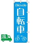 のぼり旗 自転車 (K001064008)