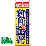 のぼり旗 釣具買取 (K001064011)