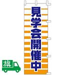 のぼり旗 見学会開催中 (K001066001)