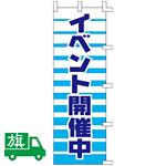 のぼり旗 イベント開催中 (K001066003)