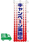 のぼり旗 キャンペーン実施中 (K001066004)