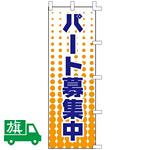 のぼり旗 パート募集中 (K001066005)