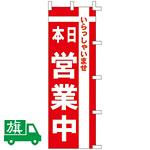 のぼり旗 営業中 (K001066011)