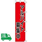 のぼり旗 アルバイト募集中 W450×H1800 (K001066012)