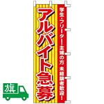 のぼり旗 アルバイト急募 (K001066021)
