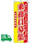 のぼり旗 乗務員募集 (K001066022)