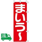 のぼり旗 まいう〜 赤 (K001067001)