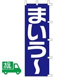 のぼり旗 まいう〜 青 (K001067002)