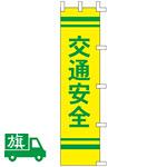 のぼり旗 交通安全 W450×H1800 (K001068007)