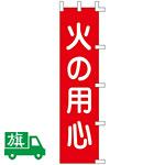 のぼり旗 火の用心 W450×H1800 (K001068008)