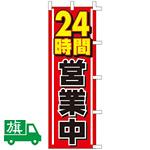 のぼり旗 24時間営業中 (K001069001)