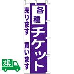 のぼり旗 各種チケット W550×H1750  (K001069008)