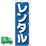 のぼり旗 レンタル W550×H1750  (K001069010)
