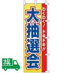 のぼり旗 大抽選会 (K001069021)