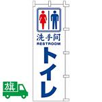 のぼり旗 トイレ (K001069022)