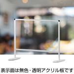 飛沫防止アクリルパーティションスタンド 450×600 (HBP450X600)