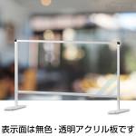 飛沫防止アクリルパーティションスタンド 450×900 (HBP450X900)