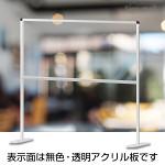 飛沫防止アクリルパーティションスタンド 450×900(ハイタイプ) (HBPH450X900)