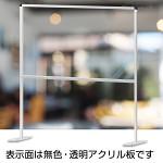 飛沫防止アクリルパーティションスタンド 600×900(ハイタイプ) (HBPH600X900)