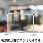 飛沫防止アクリルパーティションスタンド 450×600(ロウタイプ) (HBPL450X600)