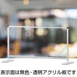 飛沫防止アクリルパーティションスタンド 450×900(ロウタイプ) (HBPL450X900)