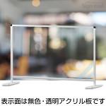 飛沫防止アクリルパーティションスタンド 600×900(ロウタイプ) (HBPL600X900)