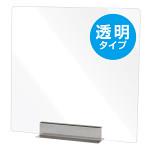 カウンター・テーブル用飛沫感染防止 miniパーテーション 透明タイプ 1台 (MNPT450X450)