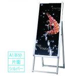 ポスターグリップA型スタンド看板 A1 ハーフタイプ 屋外用 仕様:シルバー片面 (PGSK-A1HKS-G)