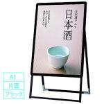 ポスターグリップA型スタンド看板 A1 屋外用 仕様:ブラック片面 (PGSK-A1KB-G)