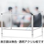 飛沫防止 三面アクリルパーティションスタンド 450×900(通常タイプ) (HBP3F450x900)