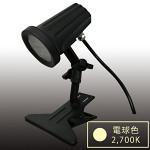 屋外A型看板用LEDクリップライト ビュークリップランプ(ViewClip) 電球色 ブラック (VCL-B2700)