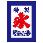 吊り旗 特性氷 (111-008006017)