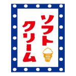 吊り旗 ソフトクリーム(水玉) (111-008006005)