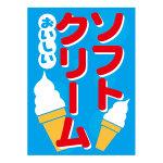 吊り旗 ソフトクリーム (111-008006002)