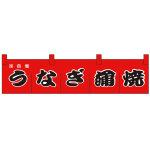 うなぎ蒲焼のれん (35084)