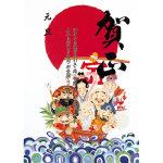 ポスター 七福神 (6024)