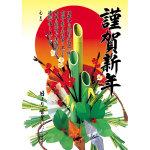 ポスター謹賀新年 (46292)