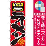 大のぼり旗 ラーメン 絶品 (1021) [プレゼント付]