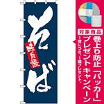 大のぼり旗 表示:味自慢 そば (1022) [プレゼント付]